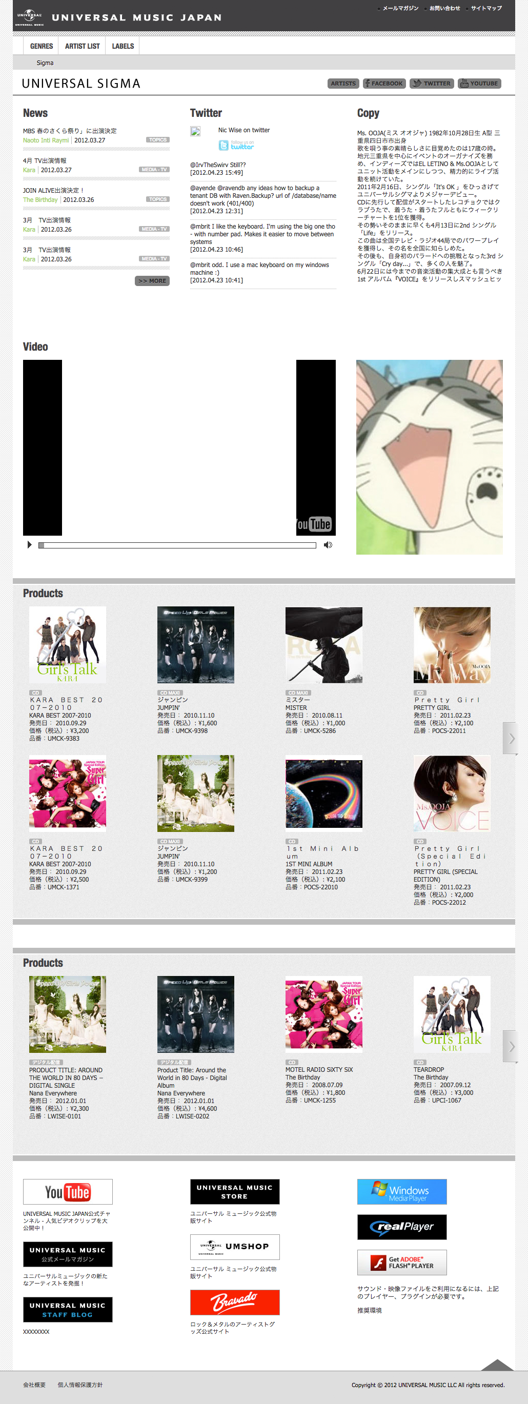 Universal Music Japan website screenshot